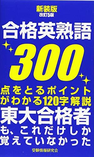 新装版改訂5版 合格英熟語300