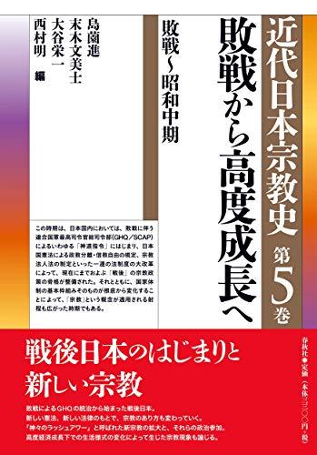[画像:近代日本宗教史 第五巻 敗戦から高度成長へ: 敗戦~昭和中期]