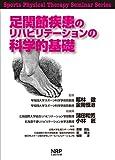 足関節疾患のリハビリテーションの科学的基礎 (Sports Physical Therapy Seminar Series)