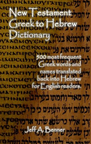 New Testament Greek to Hebrew Dictionary: 500 Greek Words and Names Retranslated Back into Hebrew for English Readers