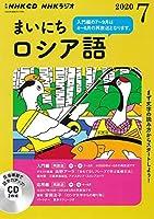 NHK CD ラジオ まいにちロシア語 2020年7月号