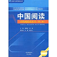 2011 Reading: reading for all the Blue Book (Volume 2)