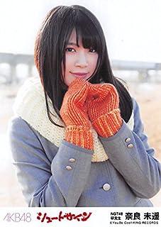 【奈良未遥】 公式生写真 AKB48 シュートサイン 劇場盤 みどりと森の運動公園Ver.
