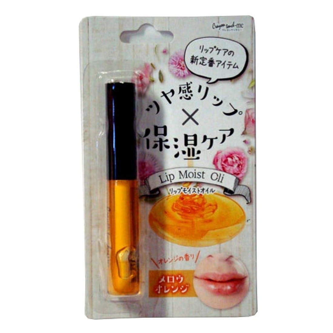 酸っぱいライター家庭TMリップモイストオイル(唇用保湿液)メロウオレンジ TMLO1802