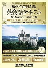 留学・TOEFL対策 英会話テキスト 翔-kakeru- 初級から中級