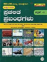 PSI-Prachalitha Prabhandagalu