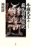 増補新版 牛頭天王と蘇民将来伝説: 消された異神たち