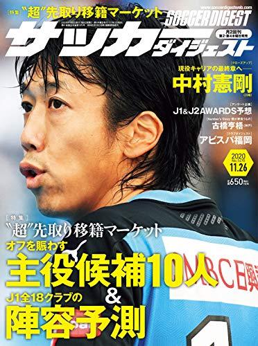 サッカーダイジェスト 2020/11/26号 [雑誌]