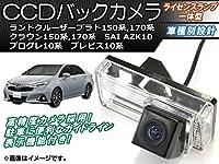 AP CCDバックカメラ ライセンスランプ一体型 トヨタ プログレ 10系(JCG10,JCG11,JCG15) 1998年05月~2007年05月