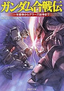 ガンダム合戦伝 (PHP文庫)
