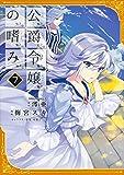 公爵令嬢の嗜み (7) (角川コミックス・エース)