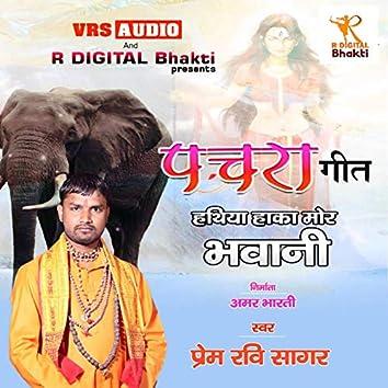 Pachra : Hathiya Haka Mor Bhwani Dheere - Dheere