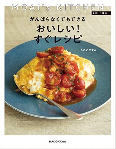 MOAI's KITCHEN #OL仕事めし がんばらなくてもできる おいしい!すぐレシピの詳細を見る
