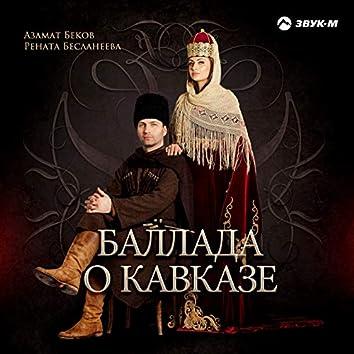 Баллада о Кавказе