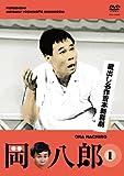 蔵出し名作吉本新喜劇「岡八郎」(1)[DVD]