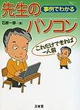 事例でわかる先生のパソコン―これだけできれば一人前 (Sanseido Educational Library)