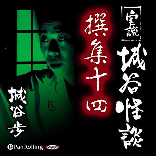 『実説 城谷怪談 撰集十四』のカバーアート