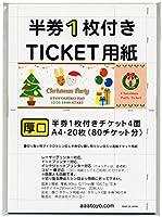 チケット用紙 厚口 A4:チケット4面 半券1枚付き (2冊入り)