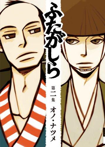 ふたがしら (2) (IKKI COMIX)