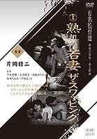 熟れた若妻 ザ・スワッピング [DVD]