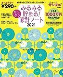 みるみる貯まる! カンタン家計ノート2021 (ベネッセ・ムック)