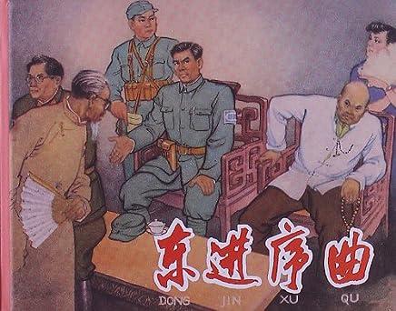 20世纪60年代连环画珍藏本•革命战斗故事丛书:东进序曲