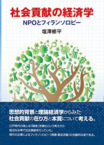 社会貢献の経済学: NPOとフィランソロピー
