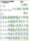 インフォグラフィックスの潮流:情報と図解の近代史