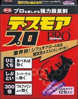 デスモアプロ 投げ込みタイプ × 10個セット