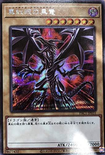遊戯王 真紅眼の黒竜 プリズマティック プリズマティックアートコレクション