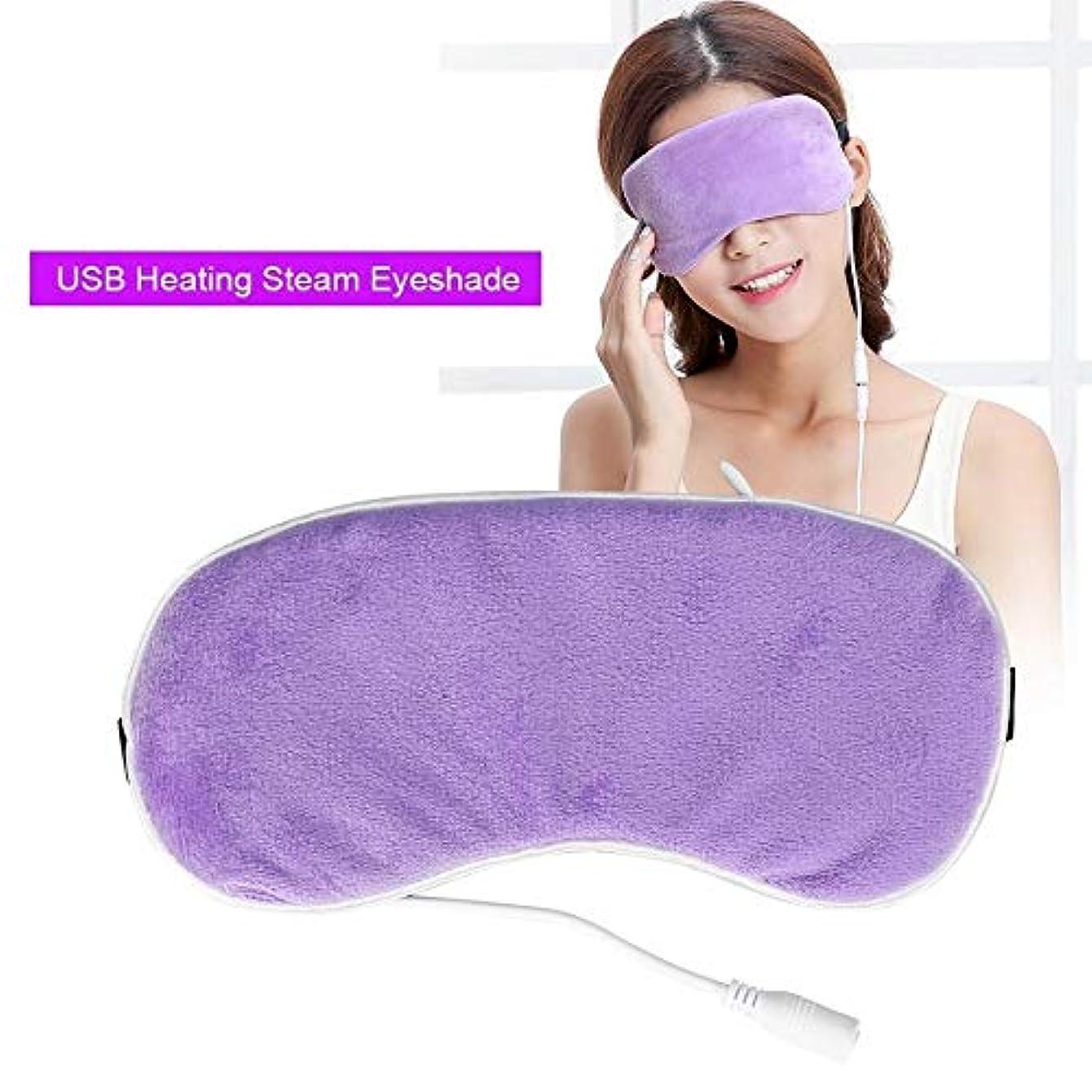 検索エンジンマーケティングクロス巨大なNOTE USB暖房蒸気アイシェードラベンダーアイマスクアンチダークサークルアイパッチアイマッサージャー疲労緩和睡眠旅行アイシェードマスク