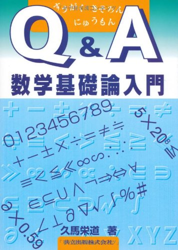 Q&A 数学基礎論入門
