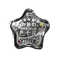 [アトリエエイム] ジュエリーボックス ガラス 宝石箱 星型 名入れ 名前入れ サイズ:89W×89D×49H