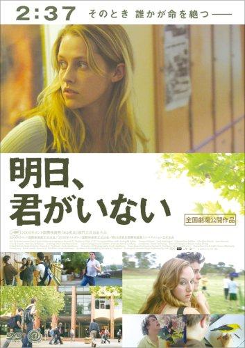 明日、君がいない [DVD]