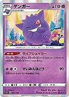 ポケモンカードゲーム S4a 071/190 ゲンガー 超 ハイクラスパック シャイニースターV