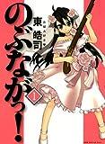 のぶながっ! 1巻 (ガムコミックスプラス)