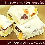 訳あり不ぞろいカットヌガー250g (プレーンミルクヌガー)