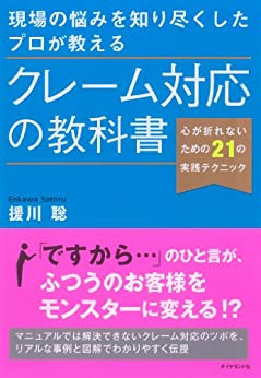 [援川 聡]の現場の悩みを知り尽くしたプロが教える クレーム対応の教科書