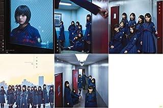 欅坂46 4th シングル 不協和音 5枚セット