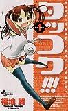 タッコク!!! 1 (少年サンデーコミックス)