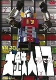大鉄人17 VOL.3[DUTD-07080][DVD]