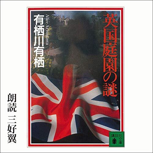 『英国庭園の謎』のカバーアート