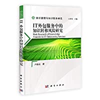 Knowledge transfer risk in IT outsourcing services(Chinese Edition)