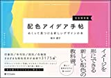 【Amazon.co.jp 限定】配色アイデア手帖 めくって見つける新しいデザインの本 完全保存版 (DL特典: 厳選 ポケット配色アイデア手帖)
