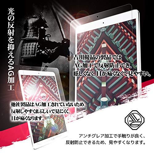 『吉川優品 Pad pro 10.5 / Air 2019 モデル 用 アンチグレアガラスフィルム ゲーム向け 液晶保護フィルム』の2枚目の画像
