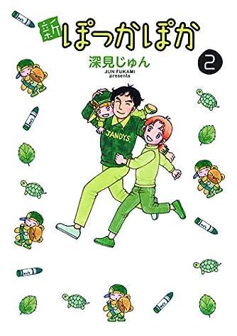 新ぽっかぽか 2 (愛蔵版コミックス)
