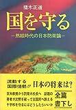 国を守る―熱核時代の日本防衛論 (1972年)