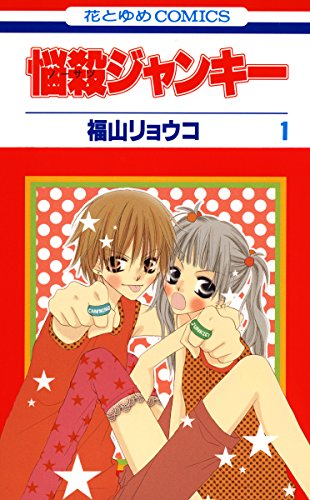 悩殺ジャンキー 1 (花とゆめコミックス)の詳細を見る