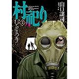 村祀り 2巻 (芳文社コミックス)