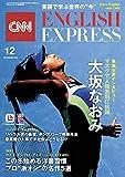 CNN ENGLISH EXPRESS (イングリッシュ・エクスプレス) 2020年 12月号 【単独生声インタビュー】大坂なおみ選手